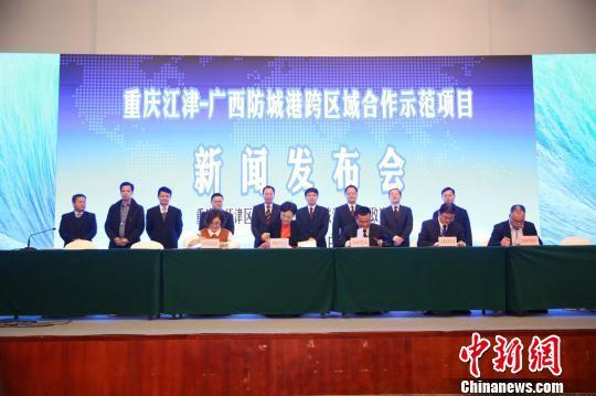 图为重庆江津和广西防城港签订合作协议。