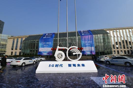 国内首个为5G自动驾驶示范应用提供专业的服务的公共平台16日在重庆启动。图为活动现场。 钟欣 摄