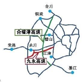 合璧津高速开建 2021年通车 全长94.87公里