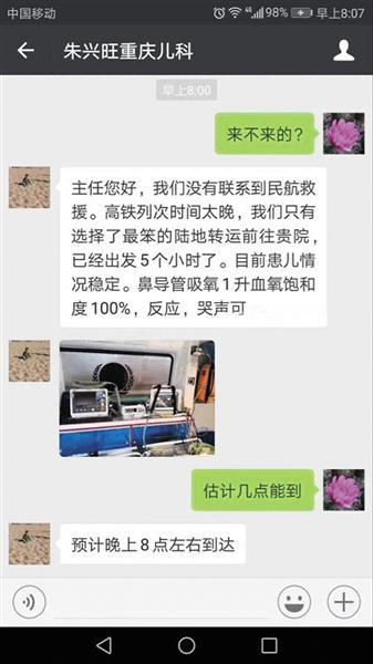 朱兴旺和钭医生微信对话。