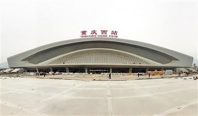 重庆西站主体大楼。