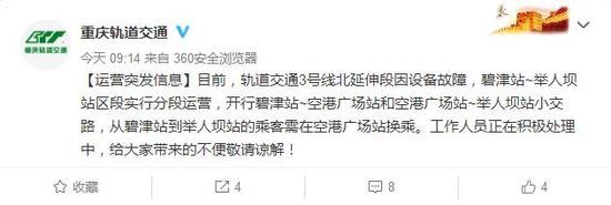 重庆轨道集团官方微博截图