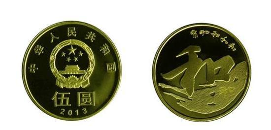 """和3:2013年9月23日发行""""和""""字书法行书普通纪念币第三枚。纪念币面额为5元,直径为30毫米,材质为黄铜合金,发行数量为5000万枚。"""