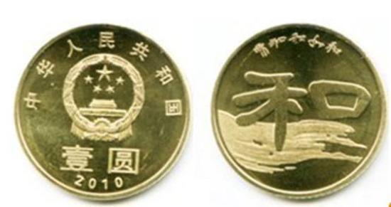 """和2:2010年11月9日发行 """"和""""字书法系列普通纪念币第二枚。纪念币面额均为1元,直径均为25毫米,材质均为黄铜合金,发行数量1000万枚。"""