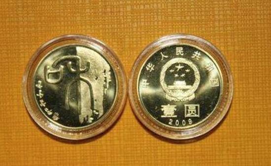 """和1:2009年11月26日发行 """"和""""字书法系列普通纪念币第一枚 ,纪念币面额为1元,直径为25毫米,材质为黄铜合金,发行数量1000万枚。"""