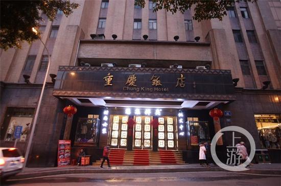 △重庆饭店