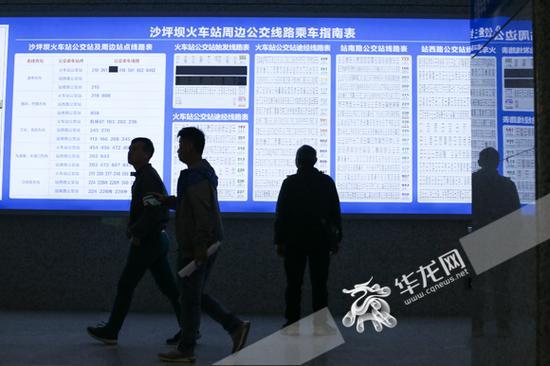 沙坪坝站设置了沙坪坝火车站周边公交线路乘车指南表,方便乘客查询。记者 石涛 摄