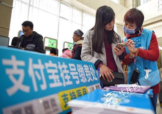 重庆市民使用支付宝进行医院缴费挂号等服务。资料图片