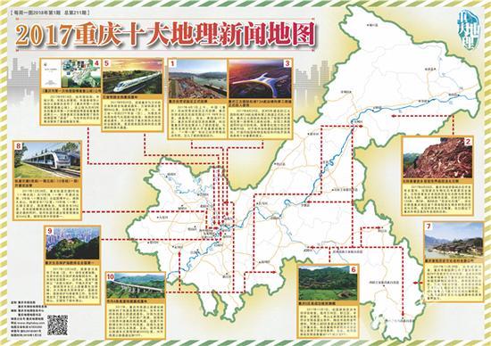 2017重庆十大地理新闻地图。重庆市地理信息中心供图