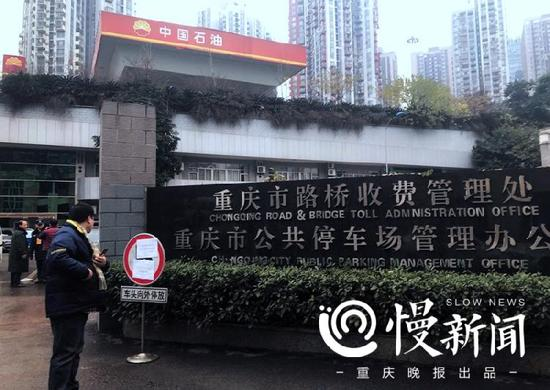 △重庆市路桥收费管理处
