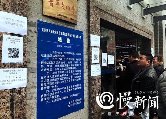 △重庆市路桥收费管理处人员耐心地向前来咨询退费的市民解释相关政策