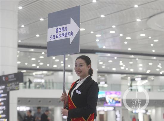 △重庆西站,导引员在出站口举牌指路。