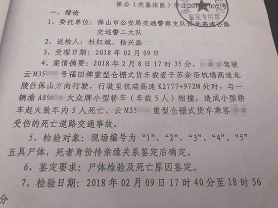 重庆5人讨回120万欠薪归途身亡 现场散落60余万现金