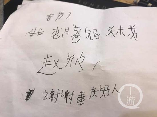 △赵欣除了会写这几个字以外就难以写下其他东西了。