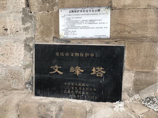 重庆市人民政府于2000年将塔子山文峰塔列为重庆市文物保护单位。首席记者 黄军 摄