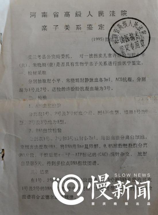 河南省高级人民法院亲子关系鉴定