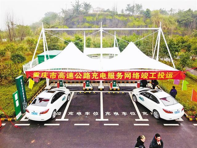 重庆绕城高速珞璜服务区内的电动汽车充电站
