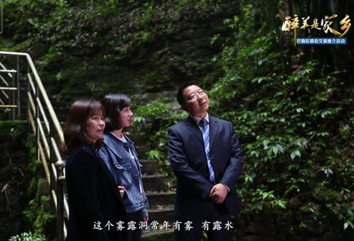 """巴南姜家镇5分钟""""书记导风景""""视频短片上线"""