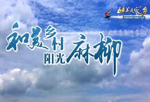"""巴南麻柳嘴镇""""精彩1分钟""""视频短片上线"""