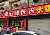 重庆火锅在外地涉嫌用地沟油 曾上舌尖上的中国