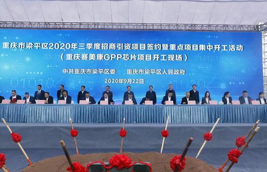 梁平区三季度集中签约43个招商项目 协议引资95.8亿元