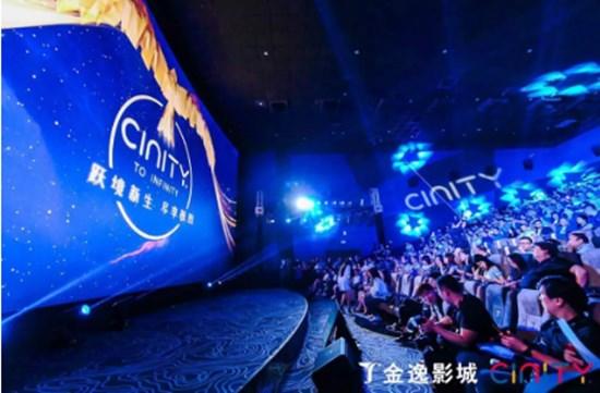 重庆金逸影城星光时代店CINITY厅 10月18日盛大启幕