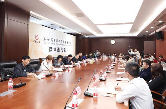 第76届中国教育装备展示会媒体通气会现场。重庆国博中心供图
