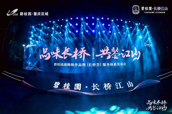 江山与共 和鸣半岛 献给重庆的城市级作品