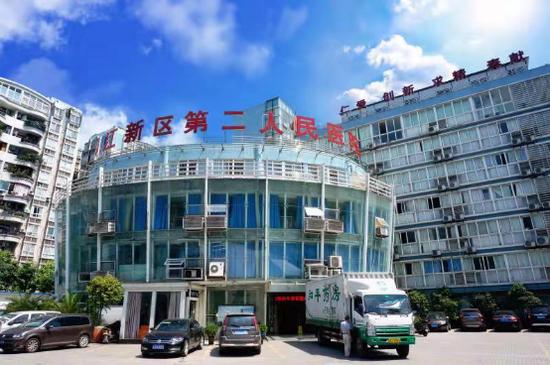 两江新区第二人民医院