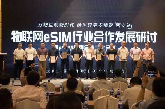 为联盟eSIM执委会成员单位颁发认证证书