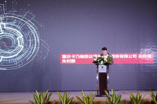 重庆卡乃驰胜达汽车销售有限公司总经理 朱时鹏