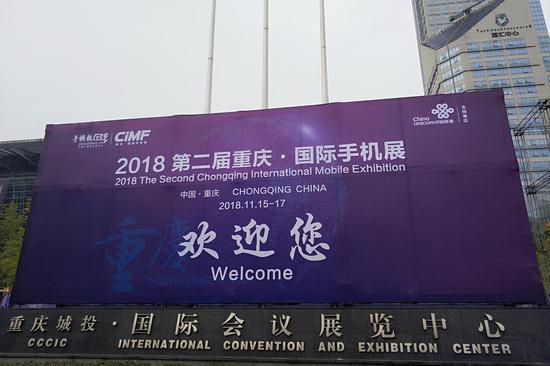 重庆国际手机展今开幕 传音手机现真身