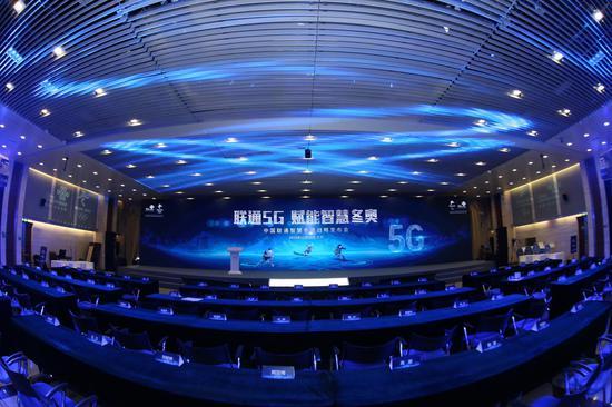 """""""5G 赋能智慧冬奥""""主题发布会 中国联通供图"""