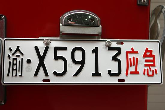 重庆消防应急救援专用号牌