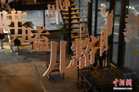 水泥管道咖啡屋亮相重庆 室内挂满当地方言