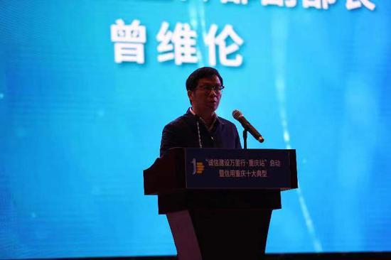 重庆市委宣传部副部长曾维伦致辞