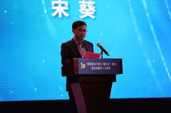 重庆市巴南区人民政府常务副区长宋葵致辞