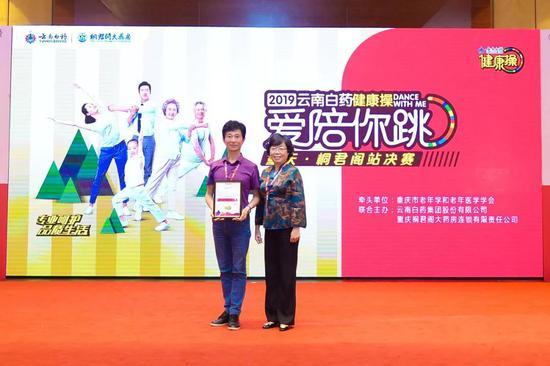 2019云南白药健康操重庆·桐君阁站最佳健康达人颁奖