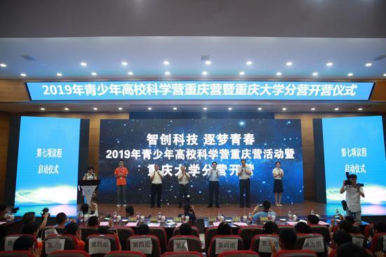2019年全国青少年高校科学营重庆营开营 走进重庆大学感受科技魅力