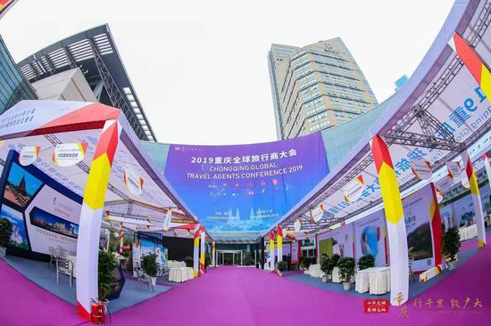 2019重庆全球旅行商主体大会南岸举行 规模、成果及影响和再创新高