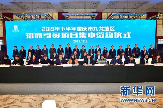 2019年下半年重庆市九龙坡区招商引资项目集中签约仪式现场。新华网发(王茂松 摄)