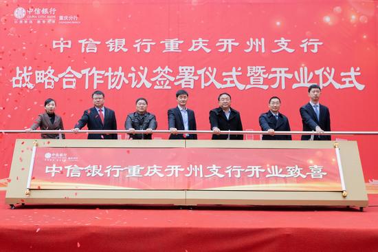 中信银行重庆分行与开州区人民政府签订战略合作协议