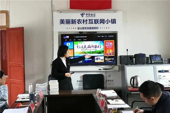 """中国电信提供""""智云""""视频会议系统助力乡村开展党建活动 中国电信重庆公司供图"""
