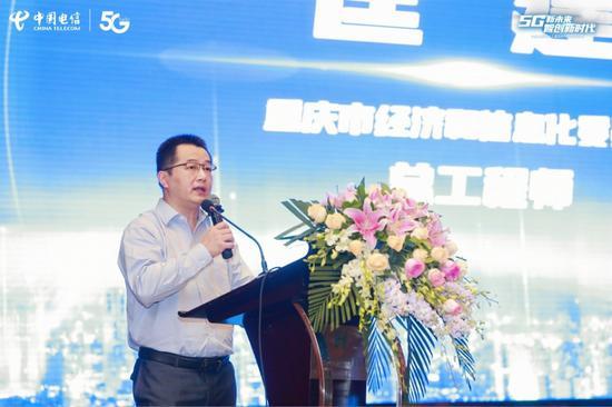 重庆市经济和信息化委员会总工程师 匡建致辞