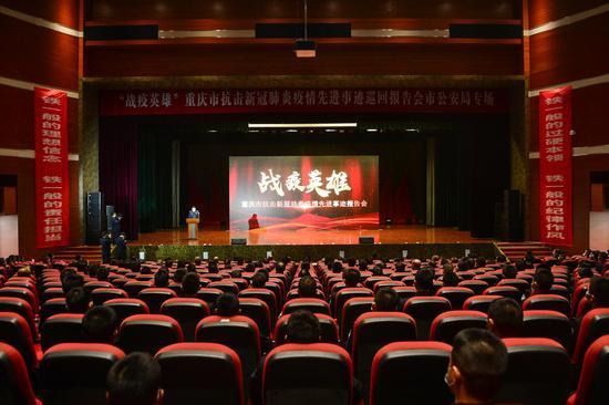 重庆市抗击疫情先进事迹报告会市公安局专场举行