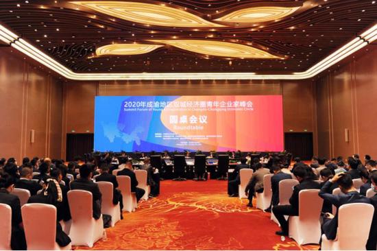 共话成渝地区双城经济圈发展 贡献川渝青年企业家力量