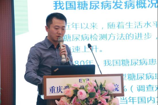 《糖尿病视网膜病变治疗原理与规范》 重庆爱尔眼科医院(总院)眼底科医生 刘磊