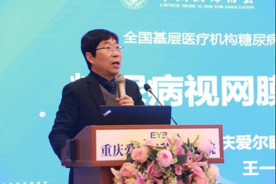 《糖尿病视网膜病变的防控》 重庆市医师协会眼科医师分会会长 爱尔眼科重庆特区副总院长 王一