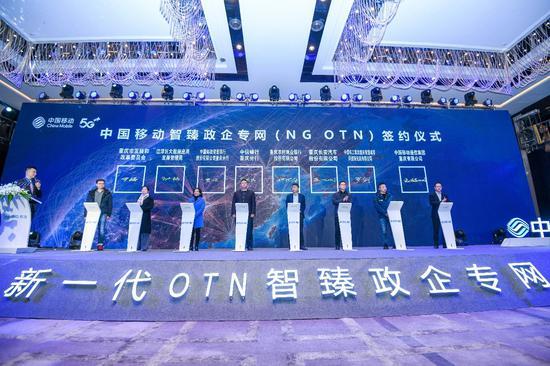 (中国移动新一代OTN智臻政企专网在重庆成功发布)