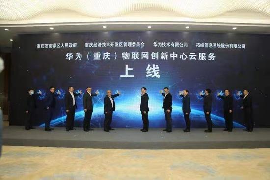 华为携手拓维推动重庆物联网产业智能化发展 加速产业数字化转型